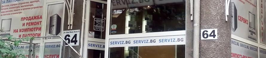 Serviz.bg_